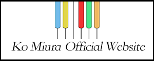 三浦コウ Official Website | 東京都文京区 千駄木のピアノ教室