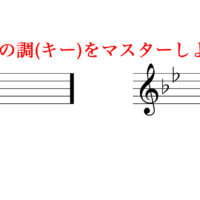 ピアノ,三浦コウ,調性,キー