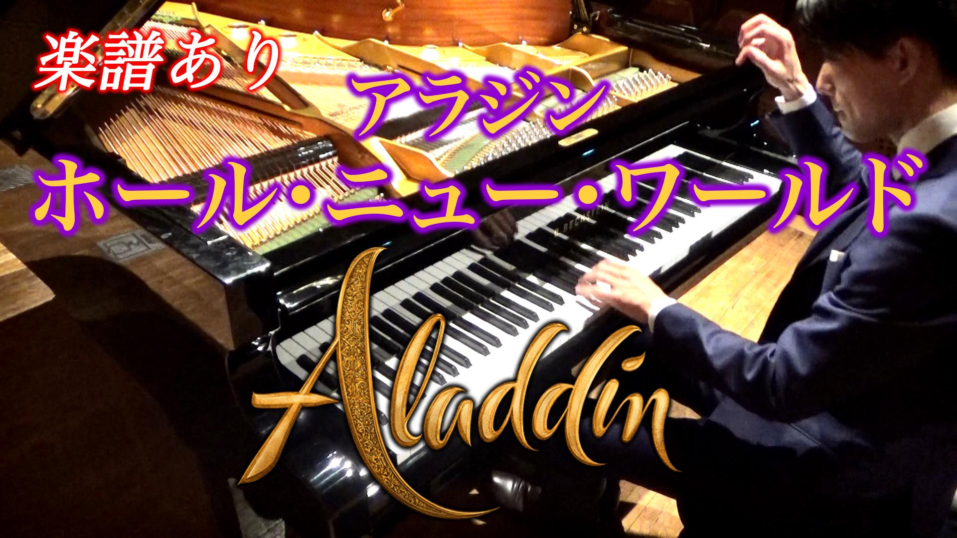 楽譜 ホール ニュー ワールド